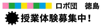 徳島 授業体験募集中!