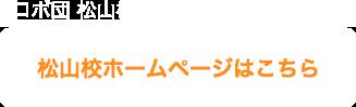 ロボ団松山のホームページはこちら