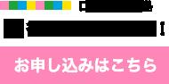 ロボ団 徳島 授業体験募集中! お申し込みはこちら